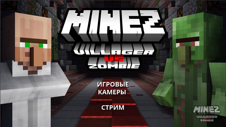 Стрим на MineZ